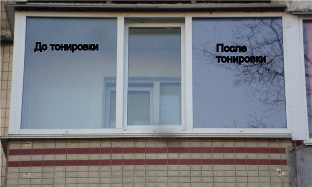 Тонировка балконов своими руками